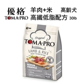 TOMA-PRO優格高齡犬-羊肉+米高纖低脂配方 30lb/13.6kg
