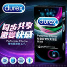 情趣用品-保險套 DUREX杜蕾斯 雙悅...