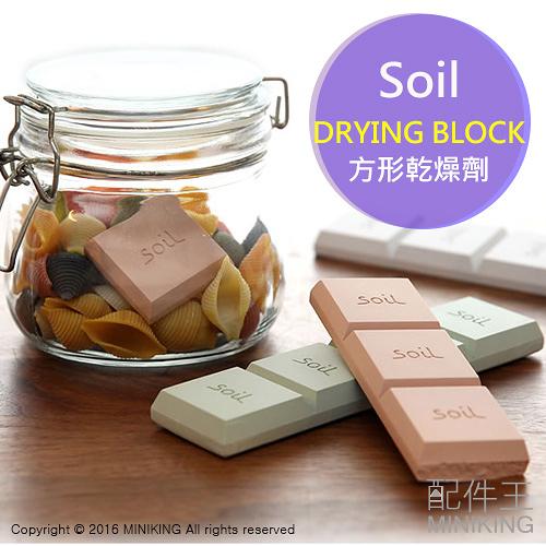 日本代購 日本製 Soil 珪藻土 Drying Block 正方形 乾燥劑 食物 防潮 保存 無味 單條4個