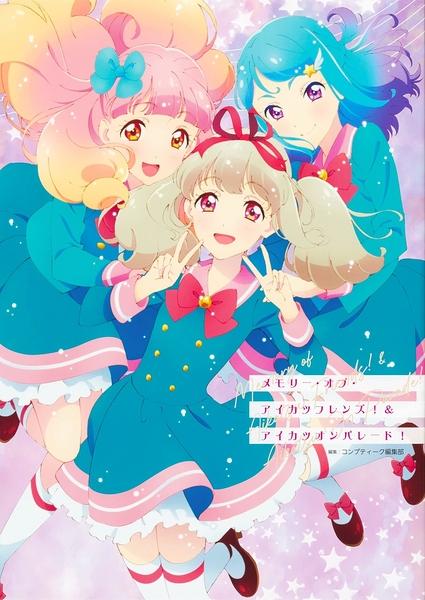 偶像學園Friends!&偶像學園 on Parade!完全專集(日文MOOK)