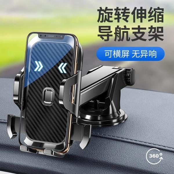 手機車載支架汽車支撐架車用導航出風口吸盤式固定支駕車內上用品