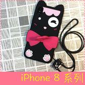 【萌萌噠】iPhone 8 / 8 Plus 可愛卡通 蝴蝶結指環 眨眼貓咪保護殼 全包矽膠軟殼 手機殼 附同款掛繩