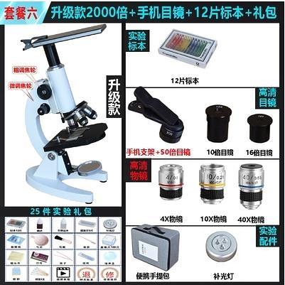 顯微鏡中小學生顯微鏡高清光學10000倍科學兒童實驗專業生物套裝5000倍 小山好物