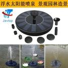 太陽能水泵 太陽能假山流水小水泵流無刷水泵太陽能噴水器灑水器室外噴泉噴水 【母親節特惠】