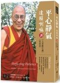 平心靜氣:達賴喇嘛講《入菩薩行論》〈安忍品〉【城邦讀書花園】