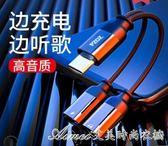 耳機9轉接頭6x轉換器6線type-c充電二合一t-ypec華為p20手機typc轉化tapy接口 艾美時尚衣櫥