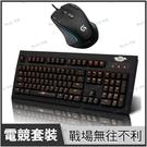 羅技 Logitech G300S 電競滑鼠+戟鋒 電競機械式鍵盤【電競套裝/青軸機械鍵盤/電競滑鼠/Buy3c奇展】