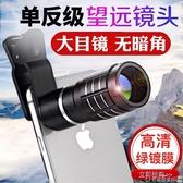 廣角鏡頭 10倍手機外置長焦拍照望遠鏡頭看演唱會釣魚直播戶外高清攝像鏡頭 爾碩 雙11