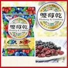 雙色綜合果乾(藍莓+蔓越莓) 雙莓乾150g 酸甜適中好滋味【AK07171】 i-style 居家生活