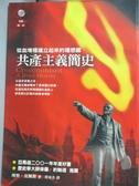 【書寶二手書T1/政治_ODI】共產主義簡史_蔡東杰, 理查.皮佩