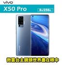 VIVO X50 Pro 6.56吋 8G/256G 智慧型手機 24期0利率 免運費