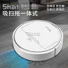 新款掃吸拖全自動充電拖地掃地機器人家用智慧吸塵器三合一