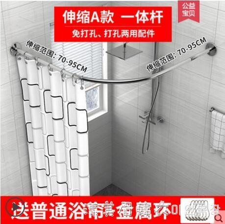 浴室防水布浴簾套裝免打孔弧形桿淋浴衛生間隔斷簾洗澡間簾子掛簾 NMS漾美眉韓衣