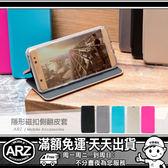 隱形磁扣側翻皮套 卡片支架手機套 Samsung Note5 A7 2016 J7 J710 保護套 LG G5 保護殼手機殼 ARZ