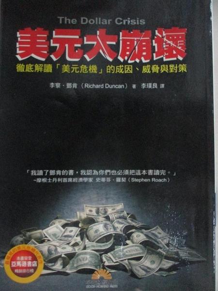 【書寶二手書T4/財經企管_CJK】美元大崩壞_李察‧鄧肯, 李璞良