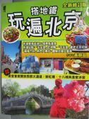 【書寶二手書T1/旅遊_WED】搭地鐵玩遍北京_黃靜宜