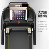 跑步機家用款小型T900室內超靜音智慧迷你電動折疊式健身器材igo【PINKQ】