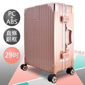 光之影者系列 HTX-1824-29RG 29吋 ABS+PC 防刮鋁框箱 玫瑰金
