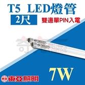 【奇亮科技】東亞 2尺 T5 LED燈管 7W 可取代傳統T5燈管