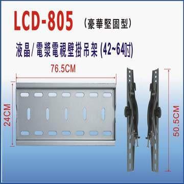 液晶/ 電漿 電視壁掛吊架 豪華堅固型( 42~64吋) 【LCD-805】**免運費**