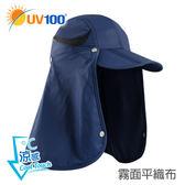快速出貨 UV100 防曬 抗UV-涼感摺疊護頸遮陽帽子-贈收納袋