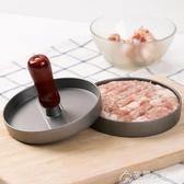 自制漢堡壓肉器磨具家用制作器模具創意廚房壓三明治的小工具 花間公主