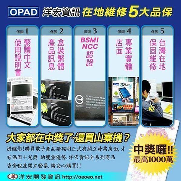 10吋12核2020最新台灣OPAD平板2G/32G大容量追劇小遊戲順暢台南洋宏一年保可大量採購同行配合客制化