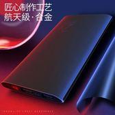 50000超薄充電寶20000毫安通用小米專用行動電源蘋果大容量80000migo 祕密盒子