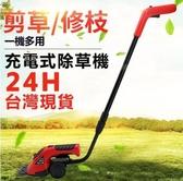 110v 電動割草機充電式除草機多 剪草剪刀家用小型剪枝機綠籬修枝剪「 彩虹屋」