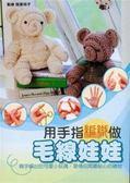 (二手書)用手指編織做毛線娃娃