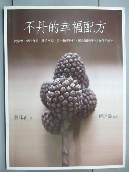 【書寶二手書T2/旅遊_J2G】不丹的幸福配方_龔詠涵