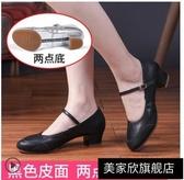 舞鞋真皮舞蹈鞋女士廣場舞鞋跳舞鞋軟底中老年交誼舞帶中跟練功鞋秋季 快速出貨