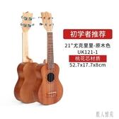 尤克里里初學者兒童仿真小吉他玩具 可彈奏帶音樂小型樂器烏克麗麗 CJ4959『麗人雅苑』