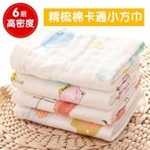 4條嬰兒純棉方巾6層紗布手帕新生兒洗臉洗澡毛巾吸水超柔寶寶手絹