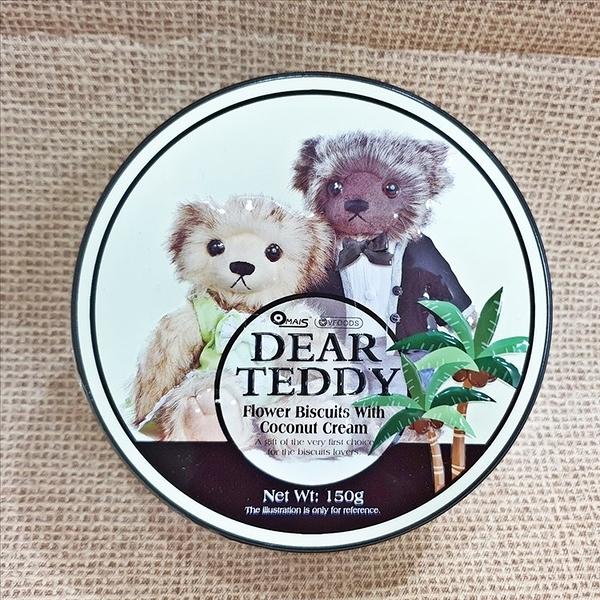 親愛的泰迪椰子味夾心餅乾 150g【8858223014425】(泰國零食)
