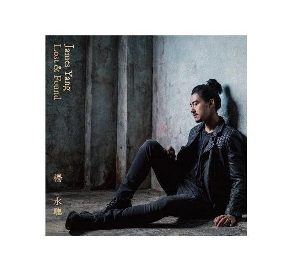 James 楊永聰 Lost & Found 首批限量精裝版 雙CD 免運 (購潮8)