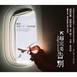 超完美告別 CD(購潮8)