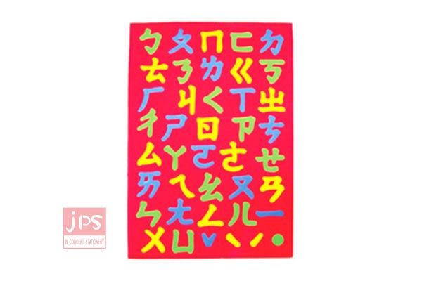 [成功] 2150A彩色注音幼教磁鐵板(ㄅㄆㄇ)