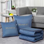 簡約純色抱枕被子兩用辦公室多功能午睡神器枕頭毯汽車靠墊空調被【全館免運】