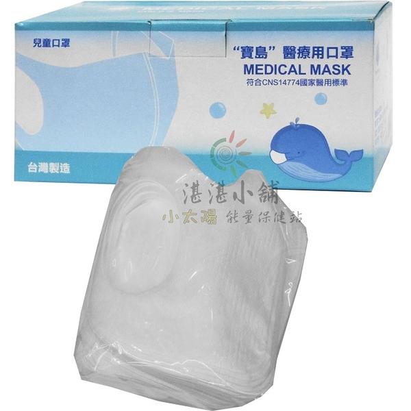 寶島 醫療用兒童3D立體口罩 50入裝 台灣製 白色