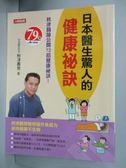 【書寶二手書T4/養生_WET】日本醫生驚人的健康祕訣_秋津壽男