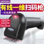 掃碼槍 掃描槍有線一維條形碼超市商品掃描器倉庫快遞單專用掃碼機手 京都3CYJT