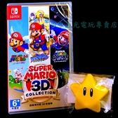 【附星星解壓球】 NS Switch 超級瑪利歐 3D 收藏輯 亞日版全新品【中文選單】台中星光電玩