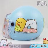 KK 童帽|23番 角落小夥伴 藍綠 兒童安全帽 San-X 正版授權 角落生物