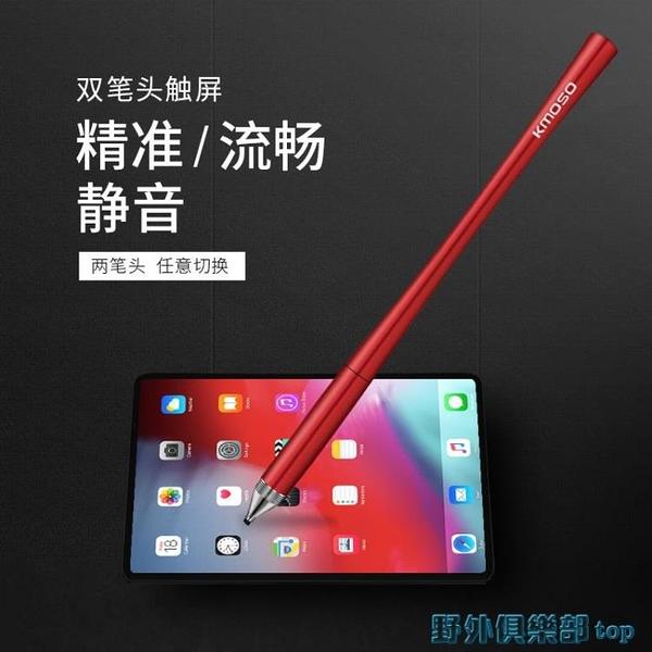 觸控筆 kmoso電容筆手機繪畫觸屏筆被動式細頭iPad筆步步高點觸筆手寫筆 快速出貨