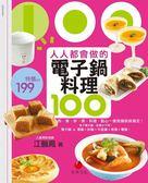 (二手書)人人都會做的電子鍋料理100:煎、煮、炒、烤,料理、點心一個按鍵統統搞定!..
