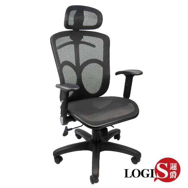 特價下殺~LOGIS邏爵~推薦款!!奈野盾牌護腰壓框式全網辦公椅/電腦椅/工學椅*D810*