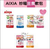 AIXIA愛喜雅〔妙喵主食軟包/貓餐包,6種口味,70g〕(單包)
