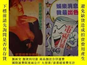 二手書博民逛書店罕見翡翠週刊---67期Y21001 出版1993