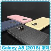 碳纖拉絲磁吸手機殼 Samsung A8(2018) 5.6吋 / Plus 6吋 防摔保護殼 軟殼「Monster3C